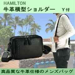 ハミルトンHAMILTON☆牛革横型ショルダー 送料無