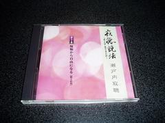 CD「瀬戸内寂聴/寂聴説法~第十巻 観音経偈」法話集 即決