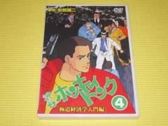 DVD★即決★渋谷ホンキィトンク 4★35分★国内正規品