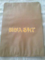 発送にも★R20サイズ未晒無地平袋☆B5が入る紙袋30枚