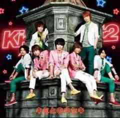 Kis-My-Ft2 キミとのキセキ 初回盤 CD DVD