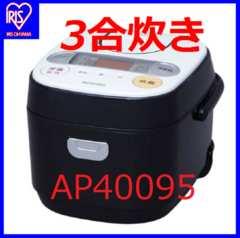 送料無料 新品 3合 31銘柄炊き アイリスオーヤマ炊飯器RC-MA30