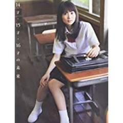 ■『志田未来写真集 14才・15才・16才の未来』