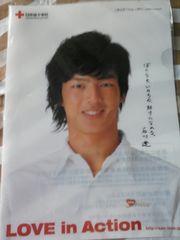 石川遼「日本赤十字社クリアファイル」