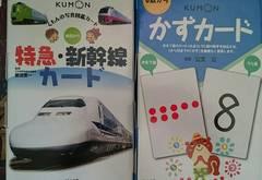くもん かずカード 特急・新幹線カード 2冊セット