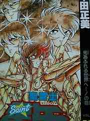 定番コミック 聖闘士星矢 全巻セット