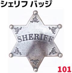 ポリス バッジ DENIX デニックス 101 シェリフ バッヂ 保安官 警察 ミリタリー