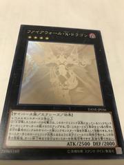 遊戯王 ファイアウォール・X・ドラゴン DANE-JP036 ホロ