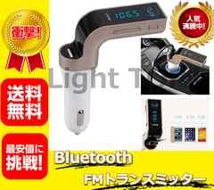 【送料無料】最新型☆音楽、通話Bluetooth FMトランスミッター