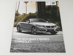 BMW 2シリーズ カブリオレ カタログ 2015.3