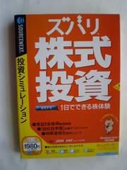 ズバリ株式投資  [CD-ROM] /ソースネクスト