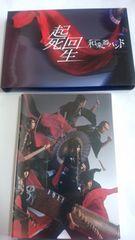 和楽器バンド『起死回生』DVD&CD【送料込み】�B