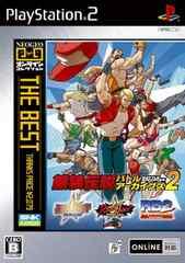 ☆PS2ソフト/対戦格闘/SNK・NEOGEO餓狼伝説バトルアーカイブズ2