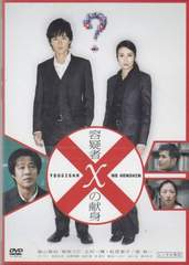 福山雅治 柴咲コウ[容疑者xの献身]DVD