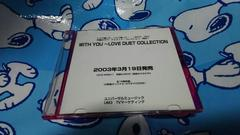 V・A◆WITH YOU〜LOVE DUET COLLECTION〜◆2003年◆非売品CD-R◆
