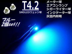 メール便可!パネル球に!T4.2/青ブルーSMDLED/2個set