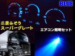 三菱ふそうFUSOスーパーグレート/エアコンパネル照明用LED/青色