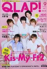 Kis-My-Ft2★2013.9月号★QLAP!