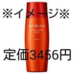 コーセー/アスタブラン☆Wリフトローション/さっぱり[薬用美白化粧水]定価3456円