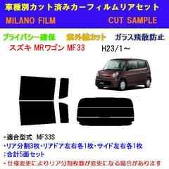スズキ MRワゴン MF33S カット済みカーフィルム