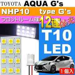 アクア G's ルームランプ 12連LED T10 ホワイト1個 as35