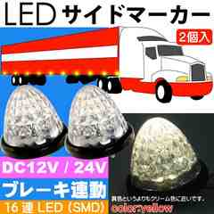 LED サイドマーカーランプ 黄2個 ブレーキランプ連動可能 as1660