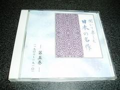 朗読CD「聞いて楽しむ日本の名作5/坊っちゃん 蒲団 邪宗門 土」