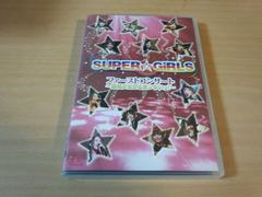 SUPER☆GiRLS DVD「ファーストコンサート〜超絶少女