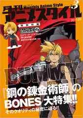 新品月刊アニメスタイル第3号 ねんどろいどぷちエドワード・エルリック付属 ハガレン