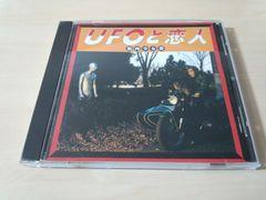 筋肉少女帯CD「UFOと恋人」●