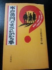絶版【水戸黄門】すべてがわかる本