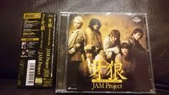 JAM Project「牙狼ーSAVIOR IN THE DARKー」帯付