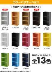 山善(YAMAZEN)  カラーボックス 3段