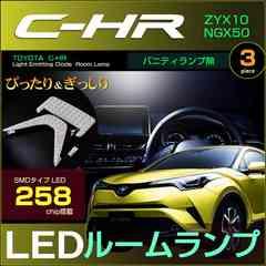 C-HR ぴったり LED ルームランプセット バニティ無し プラズマクラスター無し CHR