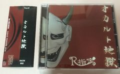 R指定『オカルト地獄』(廃盤CD)
