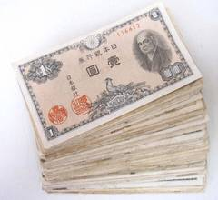 紙幣 日銀券A号 二宮 壱円札 50枚