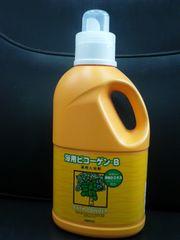 男性・体臭・腋臭・加齢臭に人気の酵素入浴剤1キロ2700円送500