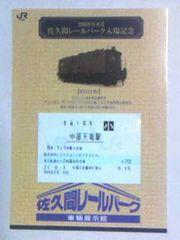 佐久間レールパーク入場記念09・8小人券