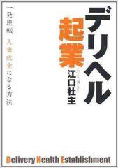 起業に!本&マニュアルDVDセット