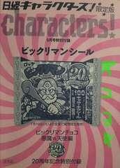 日経キャラクターズ 限定版付録 ビックリマン 20th記念シール