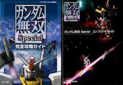 PS2 ガンダム無双Special 攻略本2冊 送料164円 即決