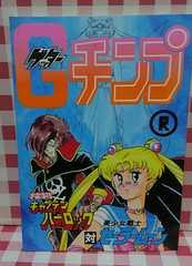 『G(ゲッター)チンプ 宇宙海賊キャプテンハーロックVS美少女戦士セーラームーン』