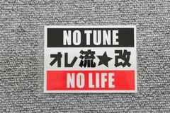 オレ流★改 NO TUNE NO LIFE ステッカー チューン 改造