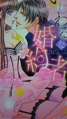 チョットH〓〓いじわるな婚約者〓藤井サクヤ