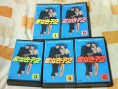 ビデオ 家なき子2 全5巻 DVD未発売 安達祐実 堂本光一 草なぎ剛