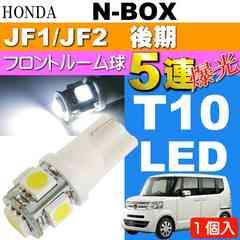 N-BOX ルームランプ T10 LEDバルブ 5連砲弾型 ホワイト1個 as02
