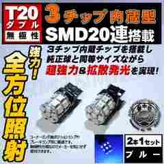 LED T20 ダブル球 無極性 3チップSMD 20連 ブルー ポジションに エムトラ