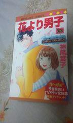 大人気コミック 花より男子非売品 コミック 37.5巻