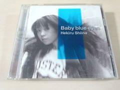 椎名へきるCD「ベイビー・ブルー・アイズBABY BLUE EYES」●