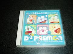 CD「ドラえもん大行進/CDツイン」2枚組 即決